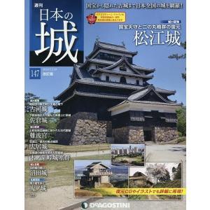 出版社:デアゴスティーニ・ジャパン 発行年月日:2019年11月05日 雑誌版型:Aヘン