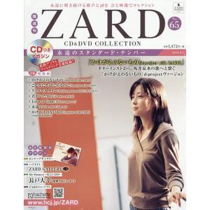 隔週刊ZARD CD&DVDコレクション 2019年8月7日号