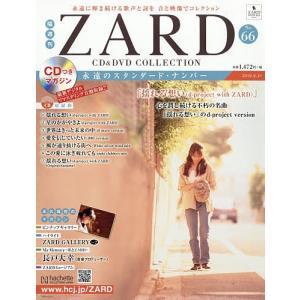 隔週刊ZARD CD&DVDコレクション 2019年8月21日号