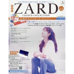 隔週刊ZARD CD&DVDコレクション 2019年7月24日号