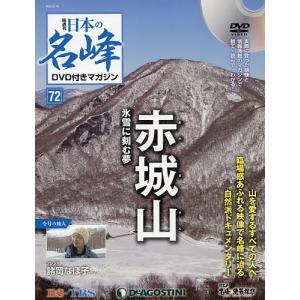 日本の名峰DVD付きマガジン全国版 2020年3月10日号