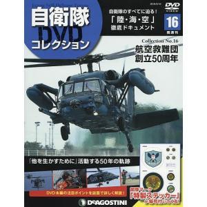 自衛隊DVDコレクション全国版 2019年9月10日号