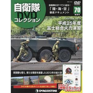 自衛隊DVDコレクション全国版 2021年10月5日号|bookfan
