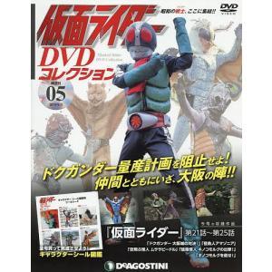 仮面ライダーDVDコレクション全国版 2019年9月3日号