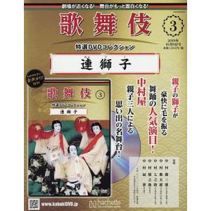 歌舞伎特選DVDコレクション全国版 2019年10月9日号