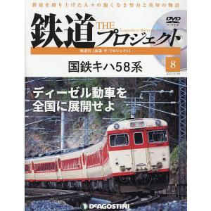 鉄道ザプロジェクト全国 2021年5月18日号の商品画像 ナビ
