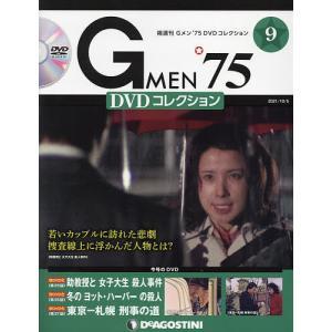 G MEN'75DVDコレクション全国 2021年10月5日号|bookfan