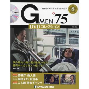 G MEN'75DVDコレクション全国 2021年9月21日号|bookfan