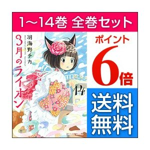 3月のライオン 全巻セット 1-13巻(最新刊...の関連商品3