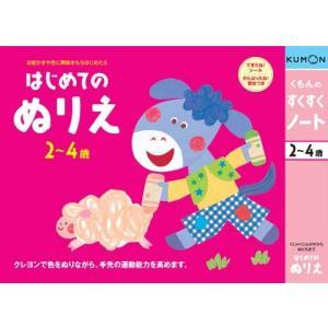 新品★くもんのすくすくノート はじめてのぬりえ  2〜4歳 (くもん出版)