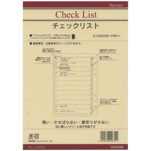 ダ・ヴィンチリフィル/チェックリスト・DAR298|booklanduwajima