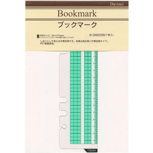 ダ・ヴィンチリフィル/ブックマーク・DAR299|booklanduwajima