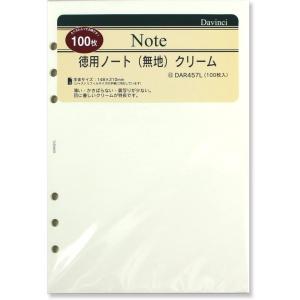 ダ・ヴィンチリフィル/徳用ノート(無地)クリーム・DAR457L|booklanduwajima
