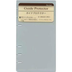 ダ・ヴィンチリフィル/ガイドプロテクター・DR222|booklanduwajima