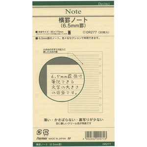 ダ・ヴィンチリフィル/横罫ノート(6.5mm)・ DR277|booklanduwajima