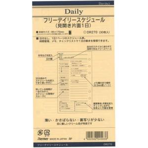 ダ・ヴィンチリフィル/フリーディリースケジュールDR270|booklanduwajima
