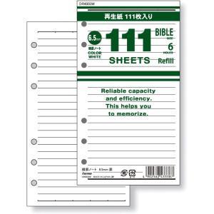 ダ・ヴィンチリフィル/111徳用ノート(横罫)DR4003W|booklanduwajima