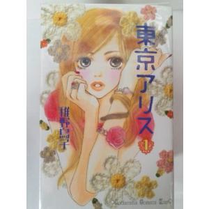 東京アリス 全15巻セット (KC KISS) 稚野 鳥子   /全巻セット/完結/送料込み  (コミックセット)