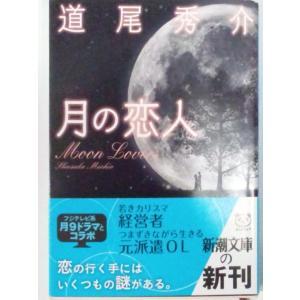 月の恋人 Moon Lovers (新潮文庫) 道尾秀介 /...