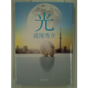光 (光文社文庫) 道尾秀介 /初版/小説/中古/古本 (国...