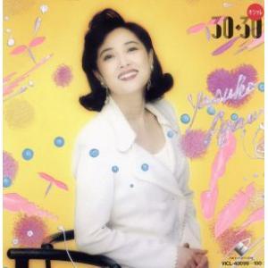 オシャレ30・30Vol.2[2CD]/阿川泰子|bookoffonline2