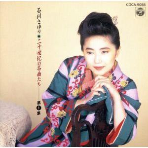 二十世紀の名曲たち第1集/石川さゆり bookoffonline2