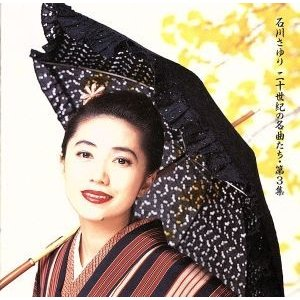 二十世紀の名曲たち 第3集/石川さゆり bookoffonline2