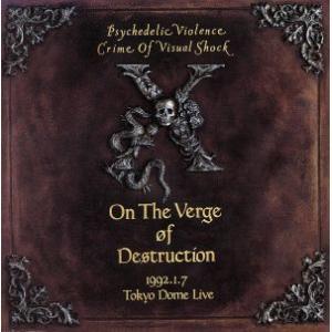 破滅に向かって'92.1.7 TOKYO  DOME  LIVE/X JAPAN