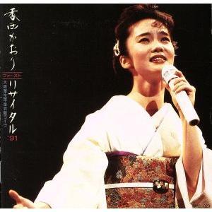 ファースト・リサイタル'91/香西かおり|bookoffonline2