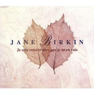 さよならを云うために[2CD]/ジェーン・バーキン|bookoffonline2