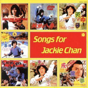 ジャッキーチェン CD復刻 /(オムニバス),ジャッキー・チェン[成龍]|bookoffonline2