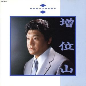 Best&Best/増位山太志郎|bookoffonline2