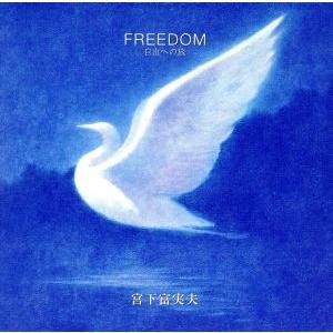 FREEDOM〜自由への旅/宮下富実夫|bookoffonline2