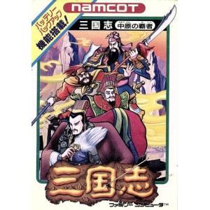 FC 三国志 中原の覇者/ファミコン bookoffonline2