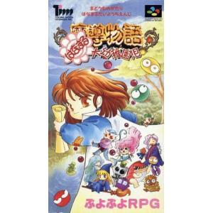 SFC 魔導物語 はなまる大幼稚園/スーパーファミコン bookoffonline2