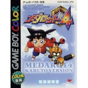 (初回限定版)メダロット4 カブトバージョン /ゲームボーイ|bookoffonline2