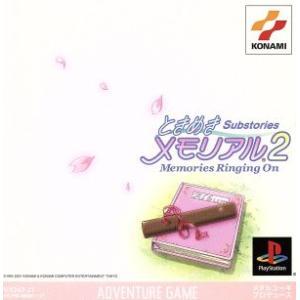 ときめきメモリアル2 Substories VOL.3 Memories Ringing On/PS|bookoffonline2