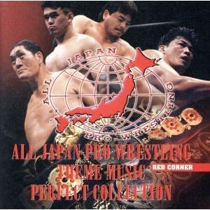 全日本プロレス・テーマ・パーフェクトコレクション〜レッド・コーナー/(オリジナル・サウンドトラック)|bookoffonline2