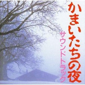 かまいたちの夜 サウンドトラック/(ゲーム・ミュージック)|bookoffonline2