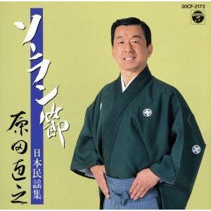 ソーラン節  日本正調民謡集/原田直之|bookoffonline2