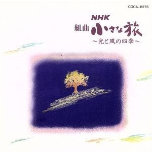 NHK 組曲 小さな旅 〜光と風の四季〜/大野雄二|bookoffonline2