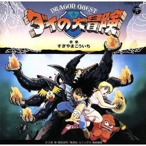 ドラゴンクエスト ダイの大冒険/アニメ|bookoffonline2