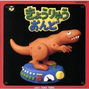 こどものうた 恐竜音頭、ほか/(キッズ)|bookoffonline2