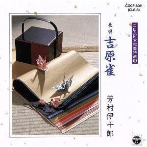 吉原雀(よしわらすずめ)/芳村伊十郎[七代目]|bookoffonline2