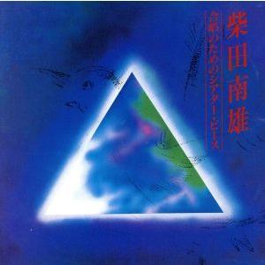 柴田南雄:合唱のためのシアターピース/東京混声合唱団,柴田南雄|bookoffonline2