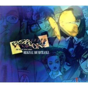 女神異聞録ペルソナ サントラ:完全収録盤/ゲーム|bookoffonline2