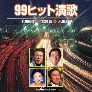 '99ヒット演歌/(オムニバス)|bookoffonline2