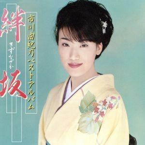 市川由紀乃ベスト・アルバム「絆坂」/市川由紀乃|bookoffonline2