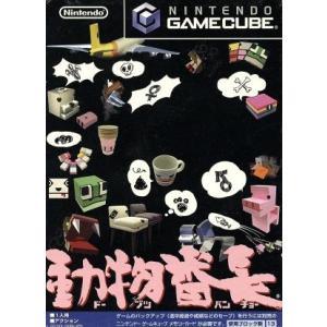 動物番長 ドーブツバンチョー/ゲームキューブ|bookoffonline2