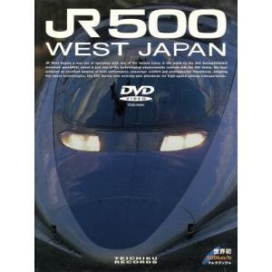 500系新型新幹線JR500 WEST JAPAN/(鉄道)|bookoffonline2